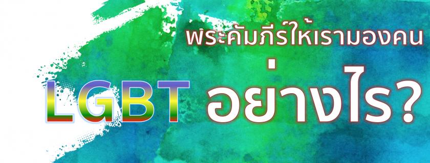 พระคัมภีร์สอนให้มองคน LGBT อย่างไร?